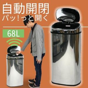 【新商品】センサー付ダストボックス68L TSAD-26-68L