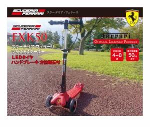 【新商品】スクーデリア・フェラーリキックボードFXA50