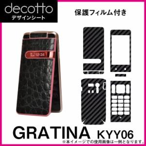 [保護フィルム付] GRATINA KYY06 専用 デコ シート decotto 外面・内面セット  【 ベーシックカーボン 】 [ 皮 ハード ブラック ブラウン