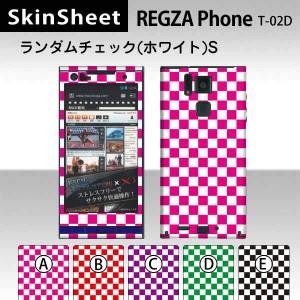 REGZA Phone T-02D  専用 スキンシート 外面セット(表面・裏面) 【 ランダムチェックスモール(ホワイト) 柄】 [パターン]【市松 チェッ
