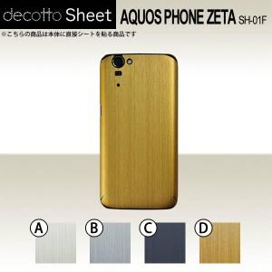 AQUOS PHONE ZETA SH-01F  専用 デコ シート decotto 裏面 【 メタリックシート 柄】 [メタル] 【傷 指紋から守る! シール】 |31| |3a| |