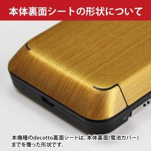 Wi-Fiルーター L-03E  専用 デコ シート decotto 外面セット 【 メタリックシート 柄】 [メタル] 【傷 指紋から守る! シール】 |31| |3b|