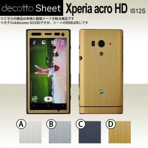 Xperia acro HD IS12S  専用 デコ シート decotto 外面セット 【 メタリックシート 柄】 [メタル] 【傷 指紋から守る! シール】 |31| |3b