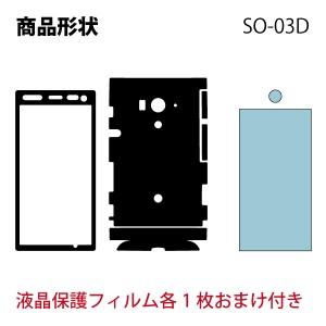 Xperia acro HD SO-03D  専用 スキンシート 外面セット(表面・裏面) 【 ランダムチェック(ブラック) 柄】 [パターン]【市松 チェック】