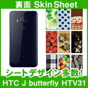 au HTC J butterfly HTV31 専用 スキンシート 裏面 「選べる100柄以上!」★ご注文時柄をお選びください!★ スマホ ケース カバー デコ