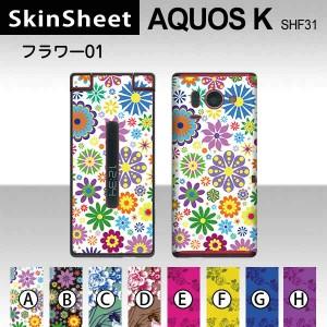AQUOS K SHF31  専用 スキンシート 外面セット(表面・裏面) 【 フラワー01 柄】 [植物]【花 華 かわいい】【★ デコレーション シート ★