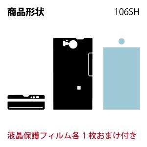 AQUOS PHONE Xx 106SH  専用 スキンシート 外面セット(表面・裏面) 【 トランプパターン 柄】 [パターン]【ハート クローバー スペード