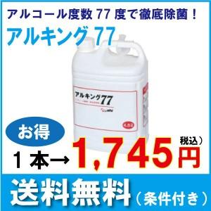 メーカー直送 エタノール製剤・食品添加物 旭創業 アルキング77 4.8L×4本《代引不可》