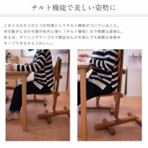 送料無料 ダイニングチェア チェア 椅子 木製 高さ調整|フレキシットチェア ベーシック