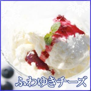 フロム蔵王 ふわゆきチーズ1個/送料別/冷凍/冷蔵品と同梱不可/沖縄・離島送料加算