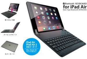 【マグレックス】 MKA1200N /Note Type Bluetoothキーボード for iPad Air  (ブラック・ホワイト)