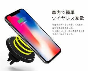 iPhone8 ワイヤレス充電器 車載 Qi充電 ギャラクシーs8 iPhonex 置くだけ充電器 車用品 アクセサリー車用充電 落下防止