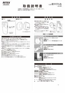 【52%引き】 センサーライト led ムサシ RITEX LED壁ホタル(AL-200)  充電式 インテリア 寝具 収納 ライト 照明 ナイトライト フットラ