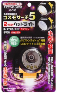 2WAY ヘッドライト コスモサーチ5 豊光 AG-745 AG730の上位機種。より小型化しLEDは日本製を使用【防犯グッズ】