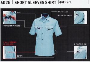 バートル 6025 半袖シャツ 全5色 (BURTLE)