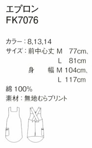 FK7076 エプロン 全3色 (厨房 調理 サービスユニフォーム ボンマックス BONMAX)