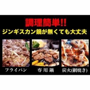 【送料無料】【大容量版】味付きラムジンギスカン約2.4kg(タレ込み)[焼肉/BBQ/バーベキュー]