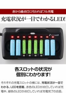 ニッケル水素 充電池対応 充電器 単3 単4 1〜8本まで充電OK リフレッシュ 繰り返し使えるエネボルト充電池対応