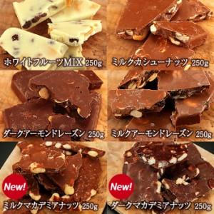 チョコレート 割れチョコ Chocolat de couverture お試し 訳あり チョコ クーベルチュール使用 送料無料 選べる15種類 1000円 ぽっきり