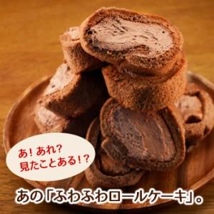 ロールケーキ 訳ありカットロールケーキチョコ500g チョコレート ショコラ(5400円以上まとめ買いで送料無料対象商品)(lf)あす着