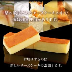 送料無料 チーズケーキ SUPERチーズケーキバー約375g 10本入り ニューヨークチーズケーキ メール便 1000円ぽっきり