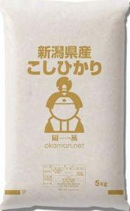 29年産新潟県産コシヒカリ5kg 送料無料 北海道・沖縄は700円の送料がかかります。