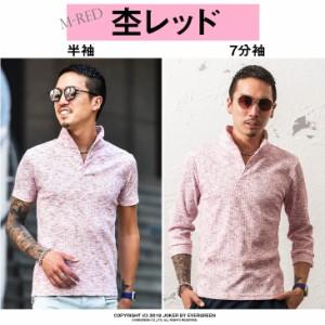 ポロシャツ メンズ 半袖 半袖Tシャツ ポロ  半袖 七分袖 7分袖 無地 ピンク ホワイト ネイビー ブラック グレー 白 黒 trend_d