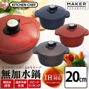 無加水鍋 鍋 KITCHEN CHEF 20cm セラミックコーティング MKSN-P20 調理器具 アイリスオーヤマ 送料無料