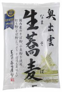 昔ながらの石臼・自家製粉の挽き立てそば粉を使用した本格派!奥出雲生蕎麦 200g(100g×2) お得な6袋セット