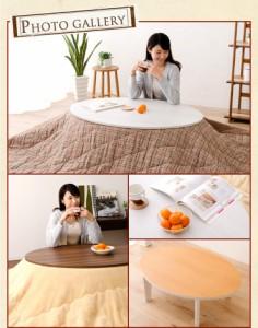 リバーシブルこたつ  リバース 楕円タイプ こたつ こたつテーブル リビングテーブル テーブル オーバル 円形   エムール