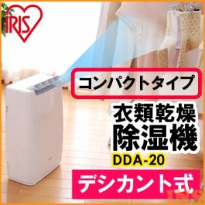 除湿機 デシカント式 コンパクト 衣類乾燥除湿機 3〜5畳 DDA-20 アイリスオーヤマ 送料無料【予約】7月上旬頃発送予定