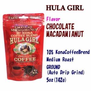 チョコレートマカダミアナッツ フラガール 5oz(142g) ハワイコナコーヒー フレーバーコーヒー