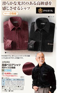 送料無料「パリス 高級ベロアシャツ(同サイズ2色組) メンズ トップス カジュアルシャツ 紳士 シニア」 sa sai p15848