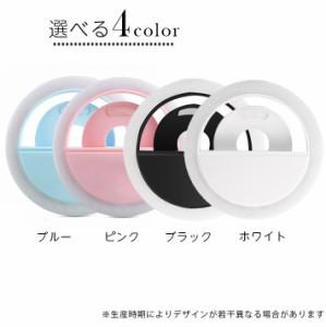 【送料無料】瞳に写る!LED 自撮りライト 【全4カラー】セルカライト セルフィ—ライト 充電式 電池不要