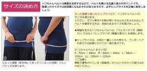 トコちゃんベルト2(Sサイズ)完璧セット 1000円おまけ(蓬石鹸+おむつ)付  骨盤ベルト(おなかまき+腹巻)青葉正規品 とこちゃんベルト2_l