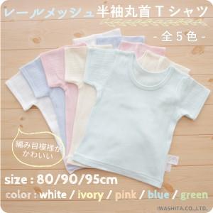 PUPO レールメッシュ半袖丸首Tシャツ 綿100% 無地 ホワイト/アイボリー/ピンク/ブルー/グリーン 80/90/95cm ベビー