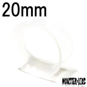 ボディピアス クリアホワイト(半透明ホワイト)シリコンソリッドダブルフレアアイレット【20.0mm】 BPDF-08-20mm ボディーピアス