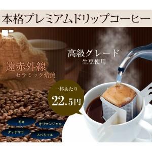 【まとめ買い】本格プレミアムドリップコーヒー 4種セット×5箱セット【珈琲/コーヒー/ドリップコーヒー/モカ/ティーライフ】