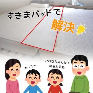 【送料無料】すき間パッド すきまパット マットレス つなぎ目 ワイド