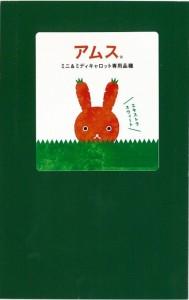 パイオニアエコサイエンス ニンジン アムス コート種子約1,000粒【郵送対応】