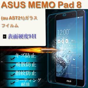 ASUS MeMO Pad 8 ast21 強化ガラス液晶保護フィルム エイスース ミーモパッド エイト 硬度9H 飛散防止処理  フィルム(3000_ast21g)