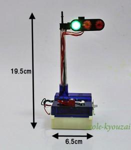 シグナル(信号機)作りが楽しめる理科工作キット