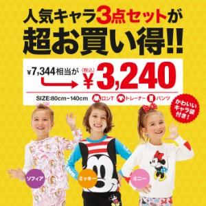 期間限定SALE ディズニー キャラ福袋 3点セット(トレーナー/ロンT/ロングパンツ)-ベビーサイズ キッズ 子供服/DISNEY-9643K