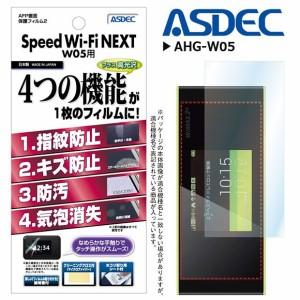 Speed Wi-Fi NEXT W05 液晶フィルム AHG-W05【1828】 AFPフィルム2 高光沢 指紋防止 キズ防止 防汚 光沢 ASDEC アスデック