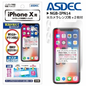 iPhone X 液晶フィルム NGB-IPN14【6344】 ノングレアフィルム3 防指紋 反射防止 ギラつき防止 気泡消失ASDEC アスデック