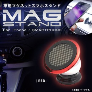 iPhone スマートフォン スマホスタンド QS-141RD【4604】 マグネットカースタンド 磁石 角度調節式 レッド クオリティトラストジャパン