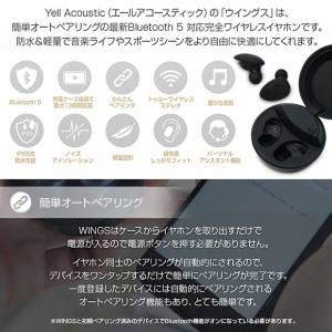 ワイヤレスイヤホン Bluetooth AT11690【6904】 Yell Acoustic Wings IPX5 防水 両耳 通話可能 ブラック ロア・インターナショナル