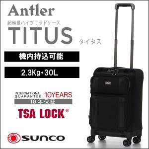 【機内持ち込み可能】サンコー アントラー タイタス 50cm 30L ATIS-50 SUNCO ANTLER TITUS