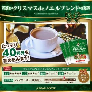 【澤井珈琲】送料無料 1分で出来るコーヒー専門店のドリップバッグクリスマスdeノエルブレンド40杯分福袋