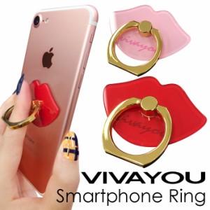 スマホリング リップダイカット iPhone スマホ ブランド VIVAYOU ビバユー バンカーリング 落下防止 かわいい Xperia Galaxy Android対応